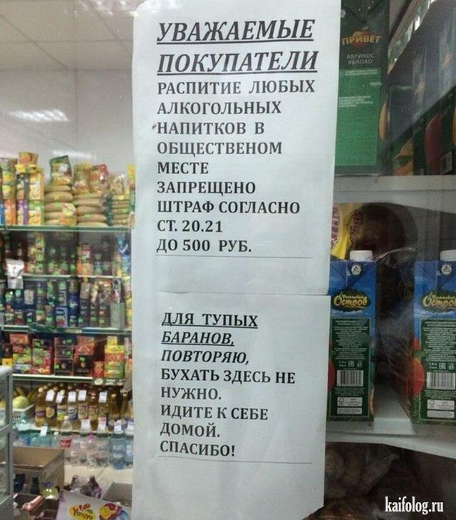Приколы и маразмы из России - 299 (75 фото)