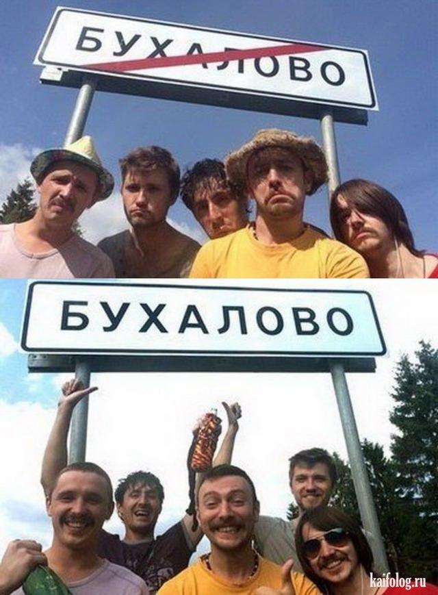 Приколы и маразмы из России - 299 (80 фото)