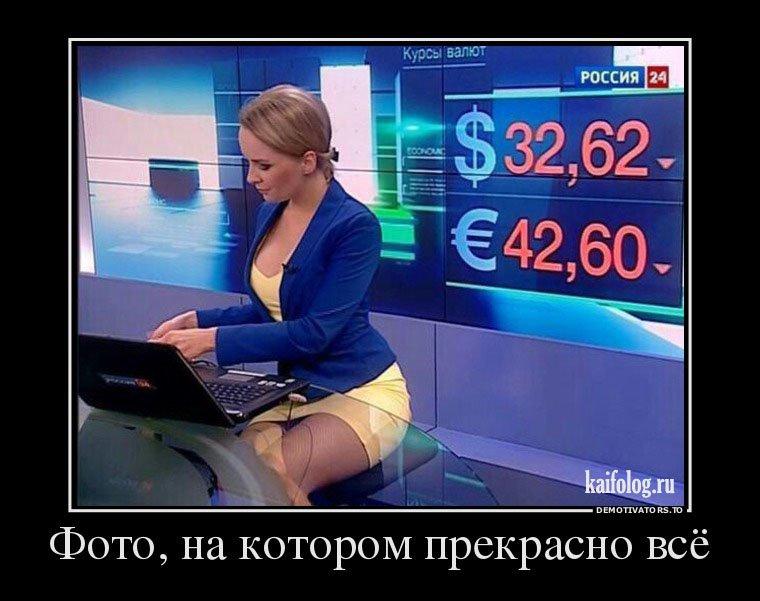 seksualnie-nozhki-rossiyskih-televedushih