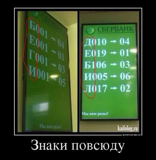 Классные русские демотиваторы - 250 (45 штук)