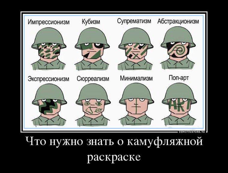 Армия россии демотиваторы
