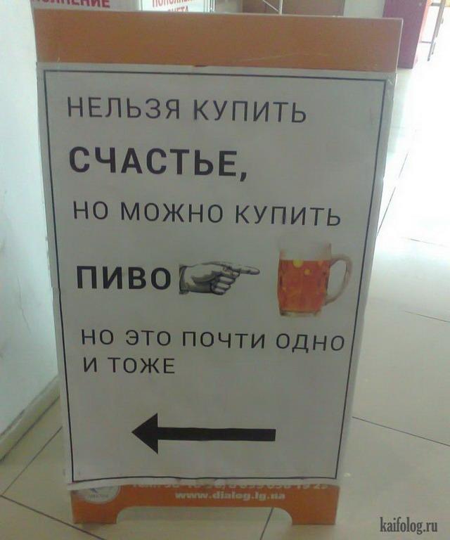 Приколы про алкоголь (45 фото)