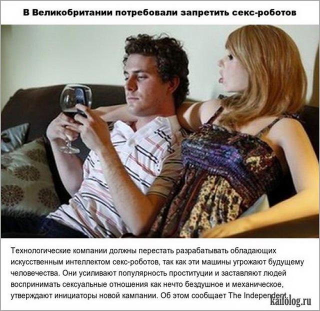 Горячие новости (12 фото)