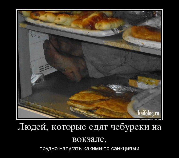 Демотиваторы с пирогами