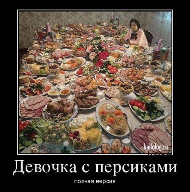 Демотиваторы про еду (55 демок)