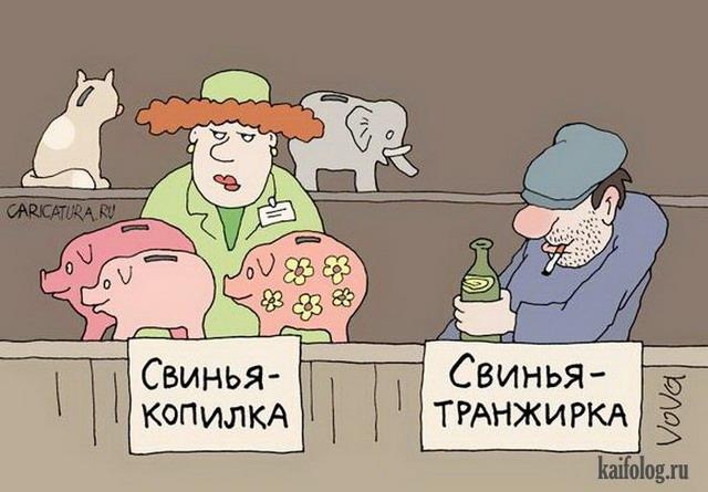 Весёлые карикатуры (40 картинок)
