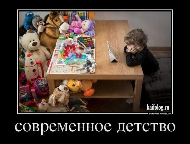 Демки про детей (45 демотиваторов)
