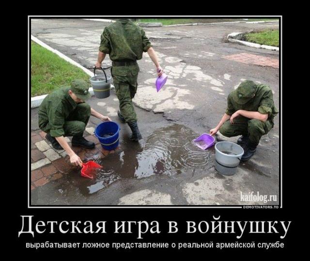 Армейские демотиваторы (55 демов)