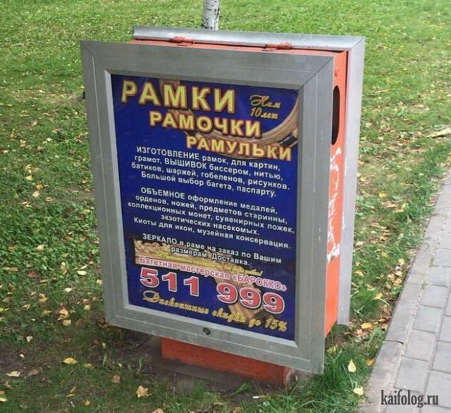 300-ая подборка приколов про Россию (80 фото)