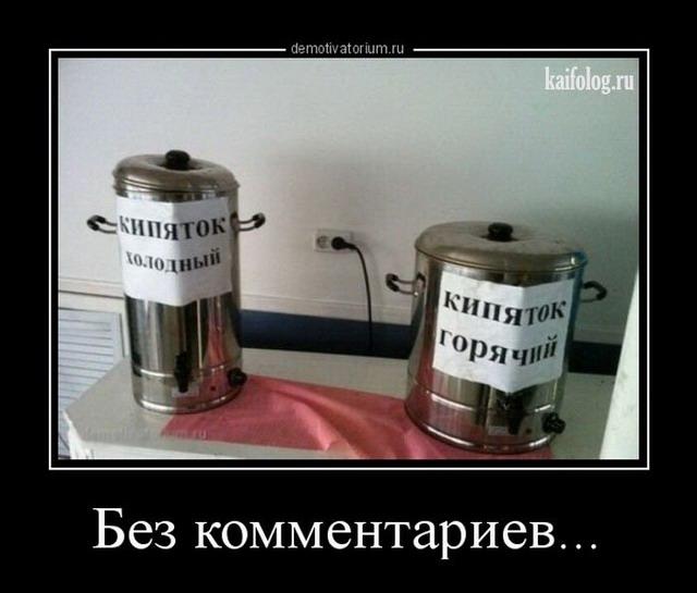 Смешные русские демотиваторы - 254 (50 штук)