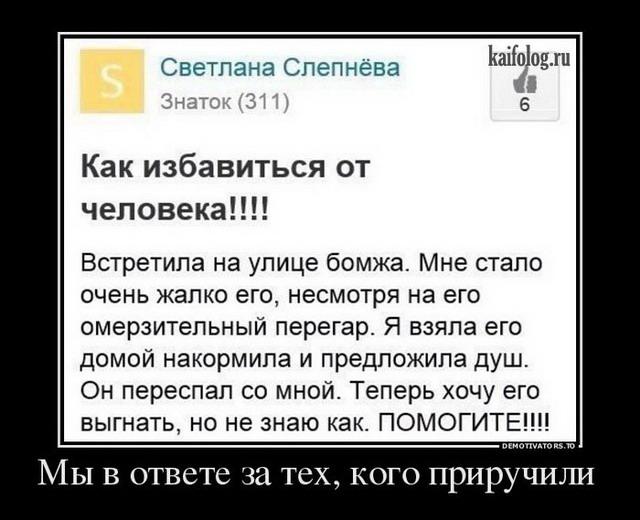 Русские демотиваторы - 255 (45 штук)
