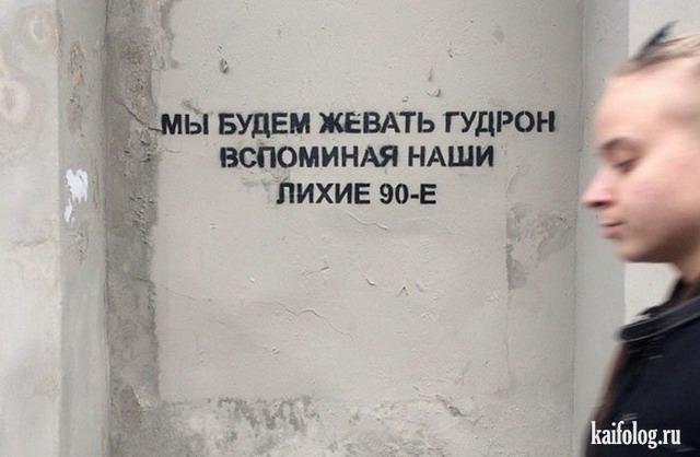 Уличный чат (45 фото)