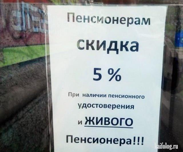 Приколы про пенсионеров (35 фото)