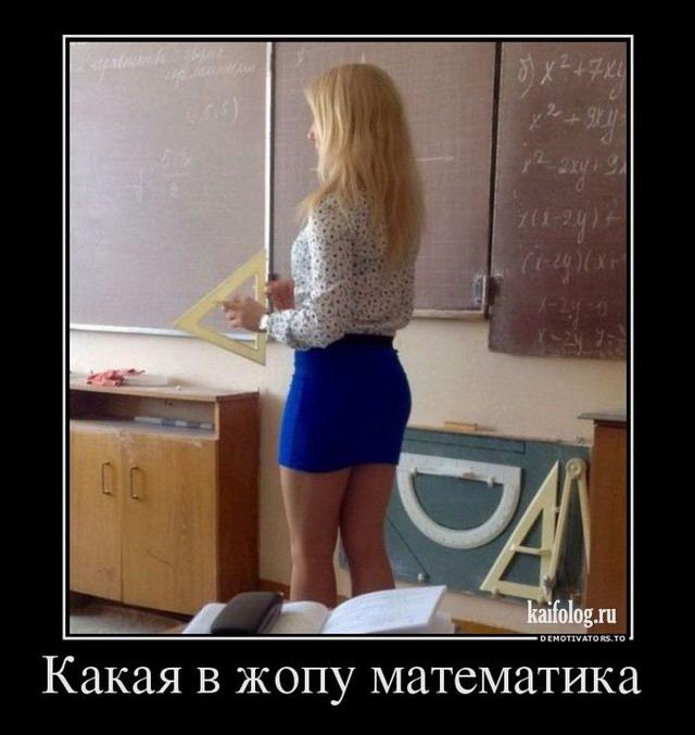 Прикольные демотиваторы по-русски - 256 (45 штук)