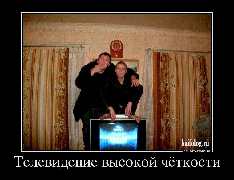 демотиваторы про телевизоров сообщество