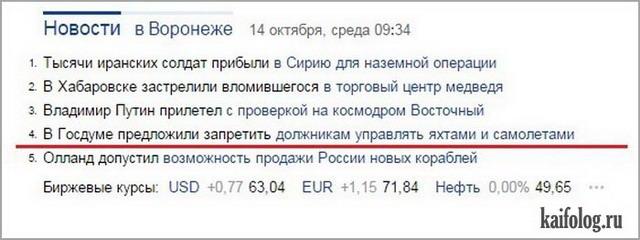 Новости про депутатов (15 фото)