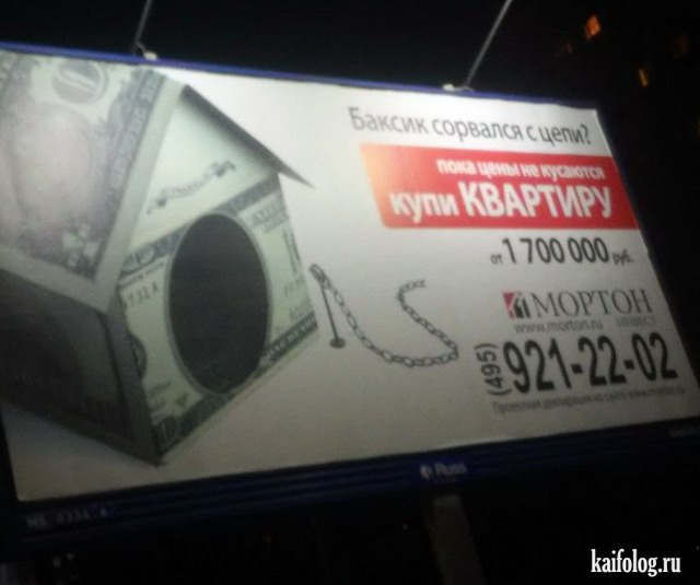 Русские прикольчики - 306 (75 фото)