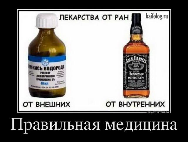 Демотиваторы про медицину и врачей (45 демок)