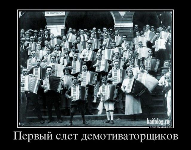 Демотиваторы - 288 (40 картинок)
