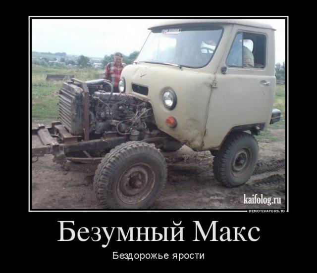 Интересные русские демотиваторы - 257 (40 штук)
