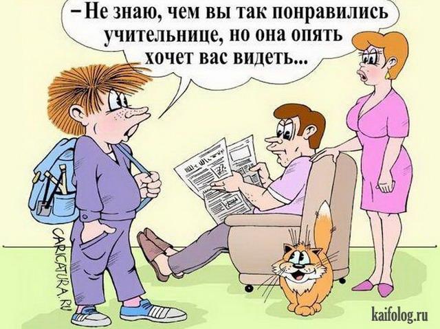 Смешные карикатуры и картинки (55 штук)