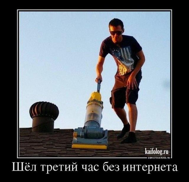 Демотиваторы - 289 (50 картинок)