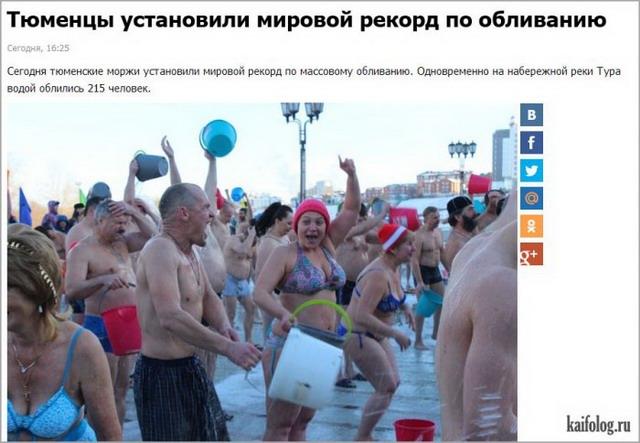 Ржачные новости (17 фото)