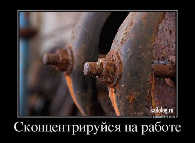 Демотиваторы - 290 (40 картинок)