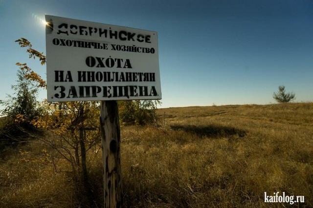 Русские фотоприколы и картинки - 309 (75 фото)