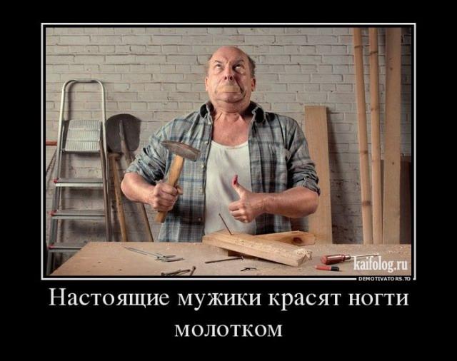 Прикольные демотиваторы недели - 292 (45 демок)