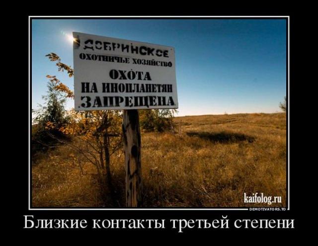 Отборные русские демотиваторы - 261 (55 демок)