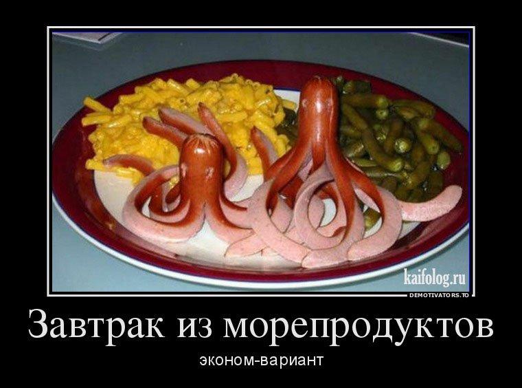 Демотиваторы о завтраке