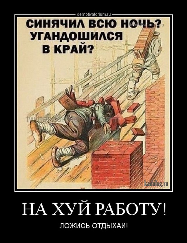 картинки про работу советские демотиваторы
