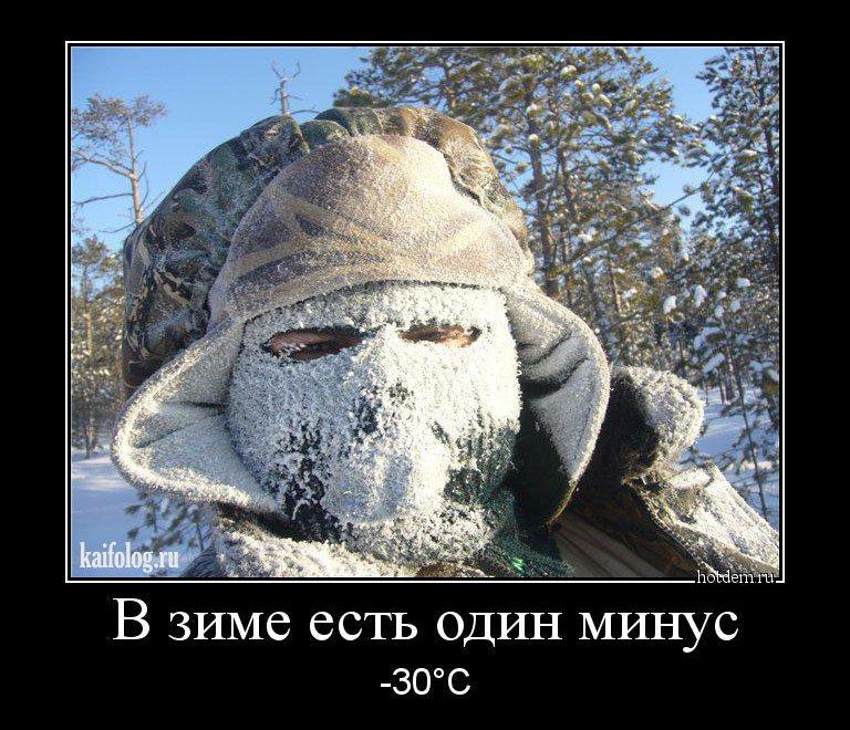 демотиваторы зима уже близко как поклеить