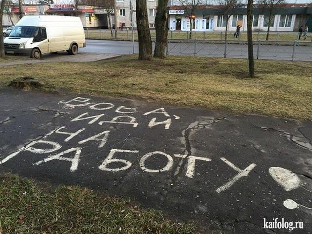 Из России с любовью - 313 (80 фото)