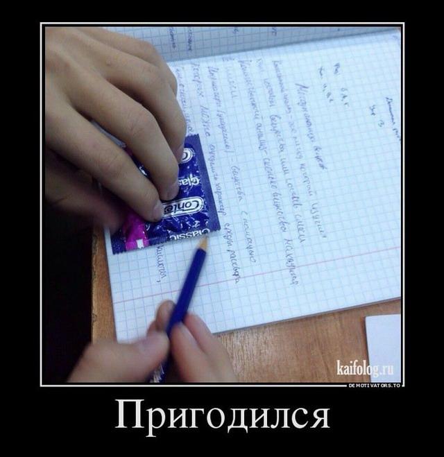Русские демотиваторы 2015 (140 демок)
