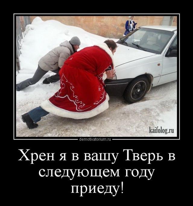 Демотиваторы про новый год смешные пошлые