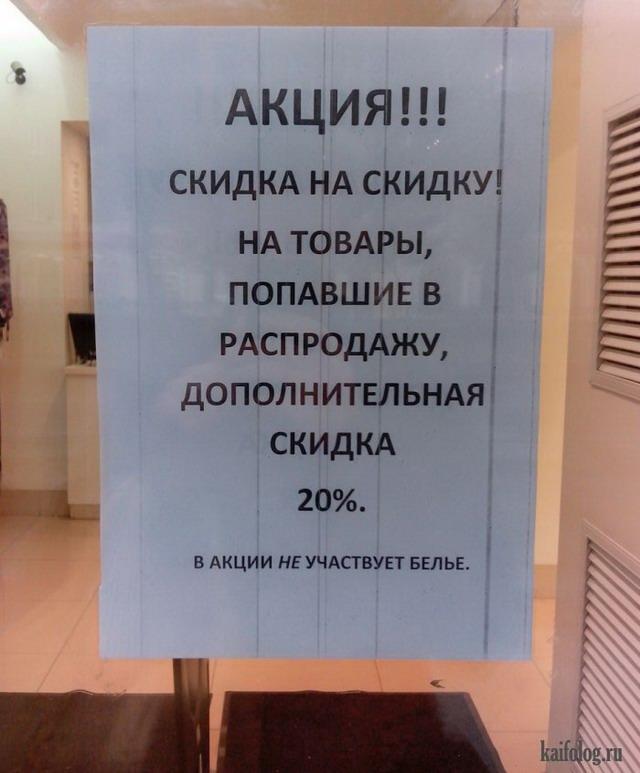Фотоприколы недели по-русски (75 фото)