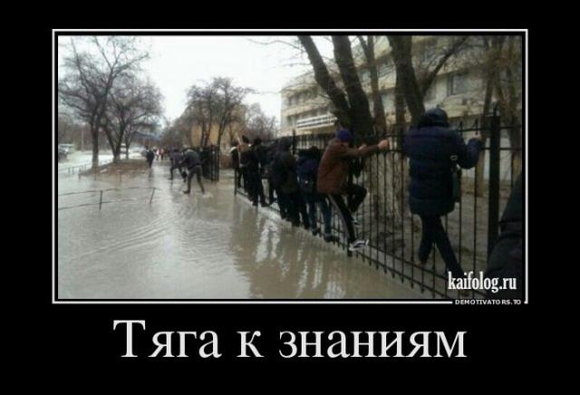 Прикольные демотиваторы по-русски - 263 (40 демок)