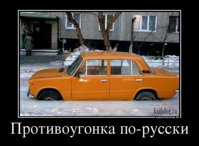 Демотиваторы про зиму (45 фото)