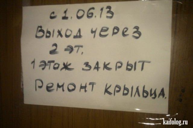 Когнитивный диссонанс по-русски (50 фото)