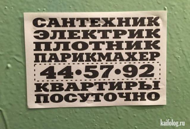 Прикольные надписи и объявления (45 фото)