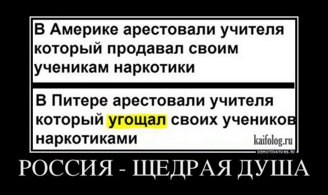 Прикольные демотиваторы про русских - 264 (45 демок)