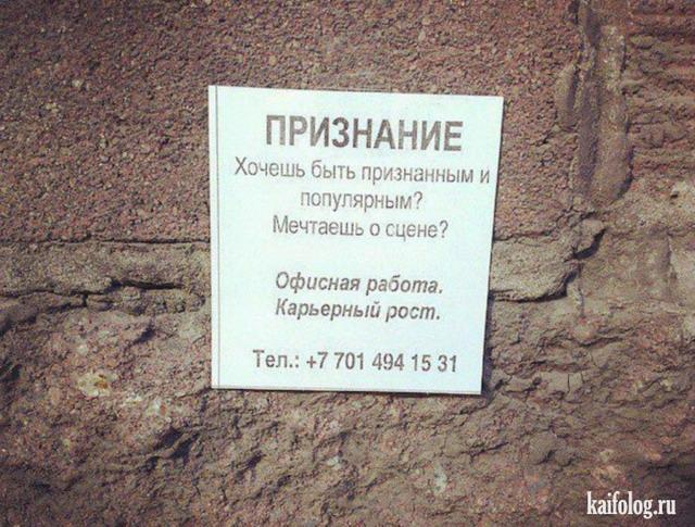 Приколы про Казахстан (45 фото)
