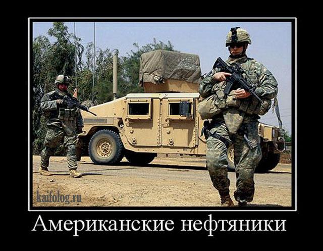 Демотиваторы о американской армии