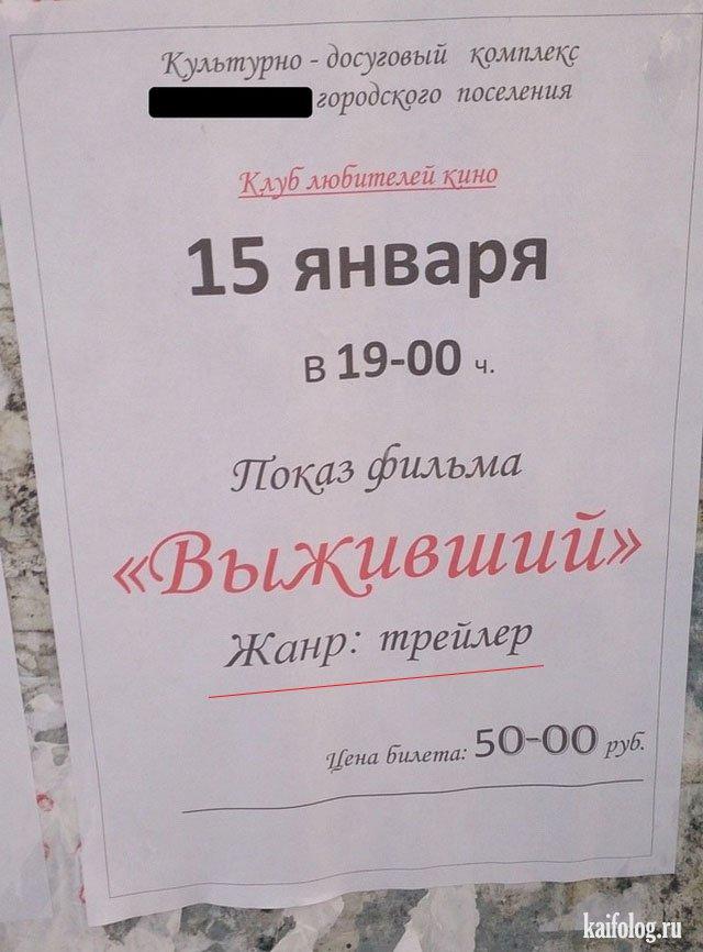 Фото про Россию - 317 (80 прикольных фотографий)