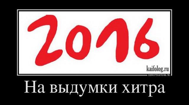 Демотиваторы - 296 (45 демок)