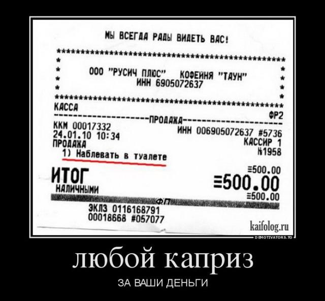 Русские демотиваторы - 265 (55 демотиваторов)