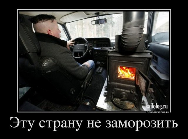 Зимние демотиваторы (45 штук)