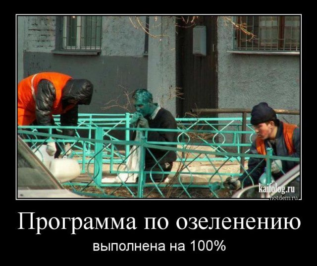 Демотиваторы про Россию - 266 (45 демотиваторов)